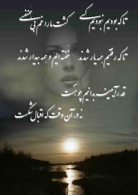Farsi poetry takey Bodeyim nah Bodeyim k