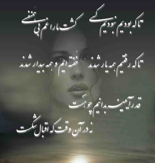Farsi poetry takey Bodeyim nah Bodeyim k ~ Welcome to World Poetry ...