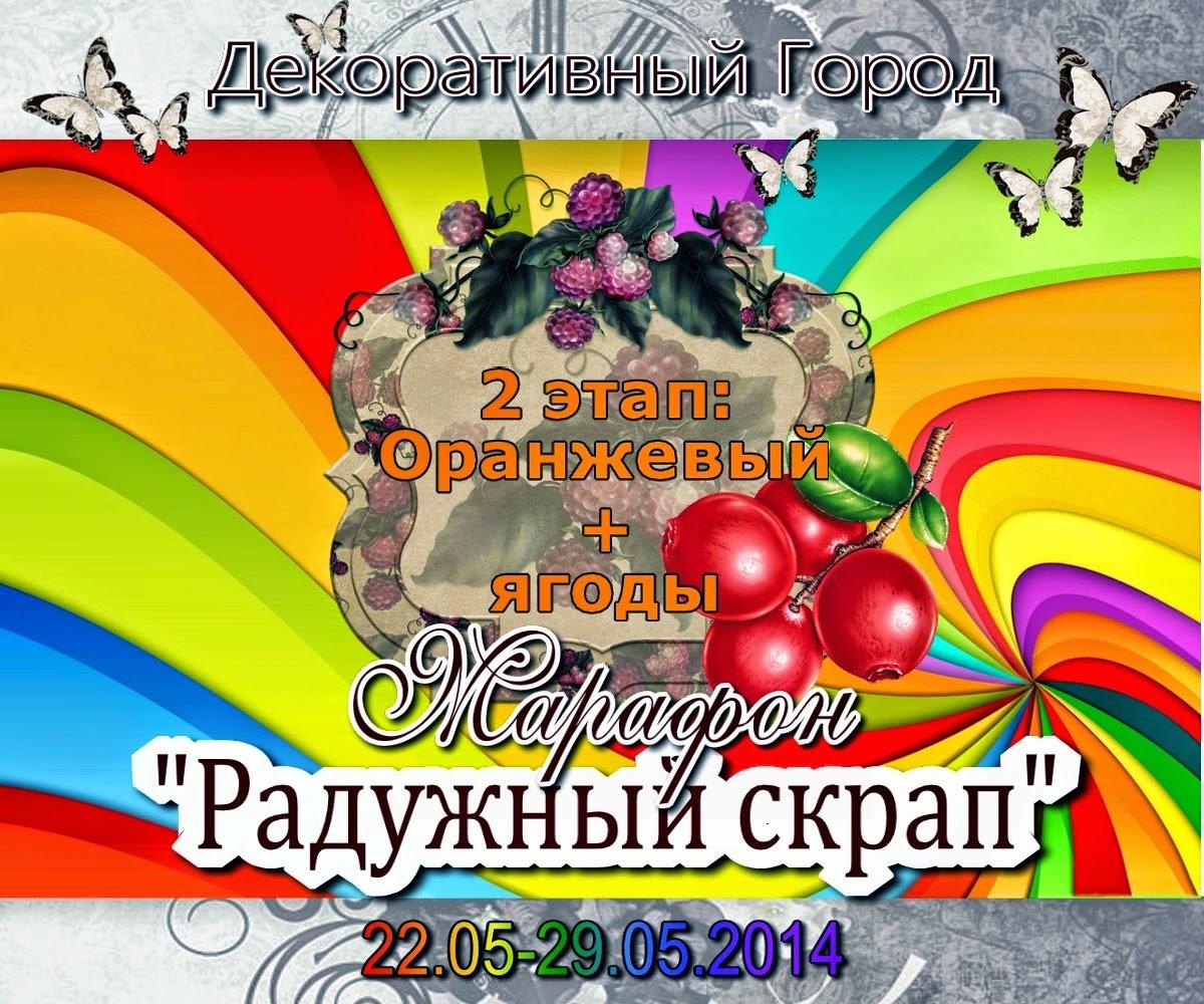 http://dekograd.blogspot.ru/2014/05/2.html