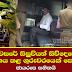 Teacher arrested for sexually assaulting 4 Schoolgirls