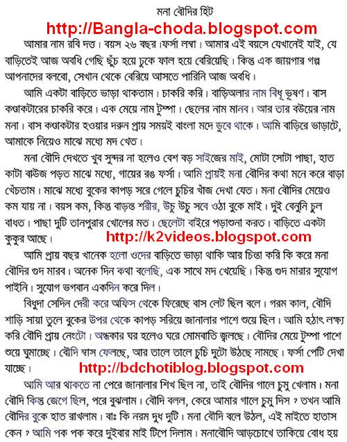 Bangla Chuda Chudi, Doiwnload Bangla Choti Book. Bangladeshi meyeder ...