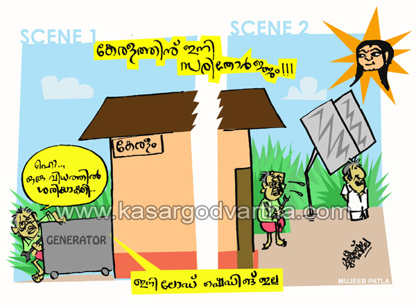 """Sarithorjam"" - cartoon by Mujeeb Patla, Kerala, CM"