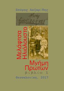 Μελάφτσα, Ηλιόλουστο: μνήμη πρώτων, βιβλίο 1