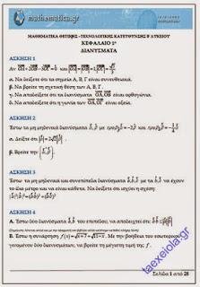 Ασκήσεις Μαθηματικών Κατεύθυνσης Β΄ Λυκείου