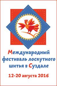 Фестиваль лоскутного шитья в Суздале «Душа России» 12—20 августа 2016 года