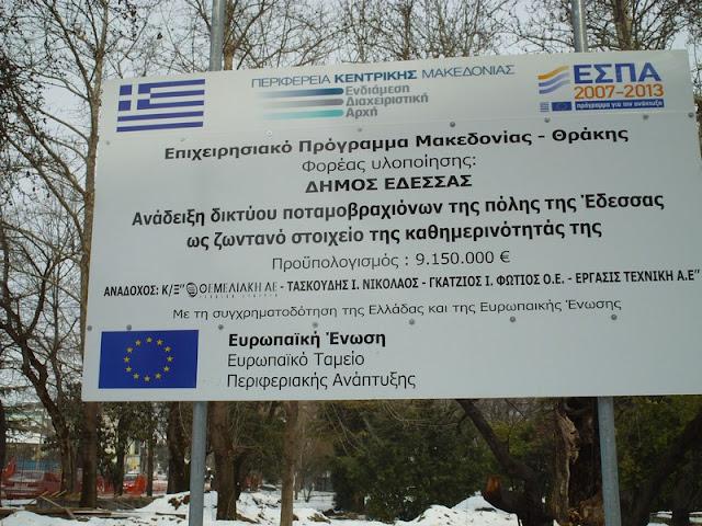 9.150.000€ σε αναπλάσεις ποταμών και από την άλλη περικοπές σε μισθούς και συντάξεις