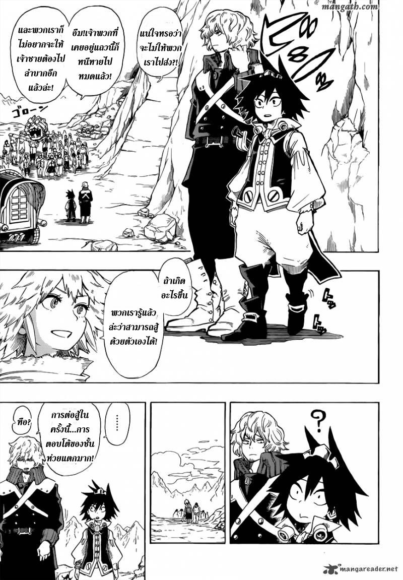 อ่านการ์ตูน Sensei no bulge 7 ภาพที่ 5