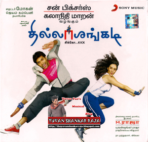 Thillalangadi Movie Album/CD Cover