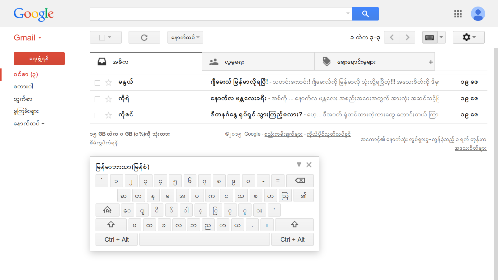 how to change font in gmail email