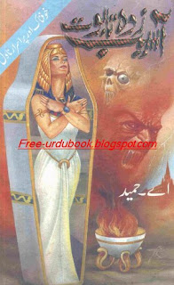 Asaib Zada Taboot By A Hameed