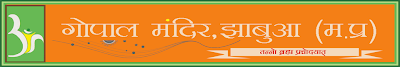 Gopal Mandir - Hindu Sprictual Place & Religious Temples In India, MP, Indore Official Website