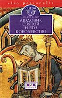 """бесплатная аудиокнига Альбера Гарро  """"Людовик Святой и его королевство"""""""