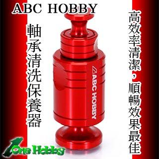 ABC軸承清洗保養器