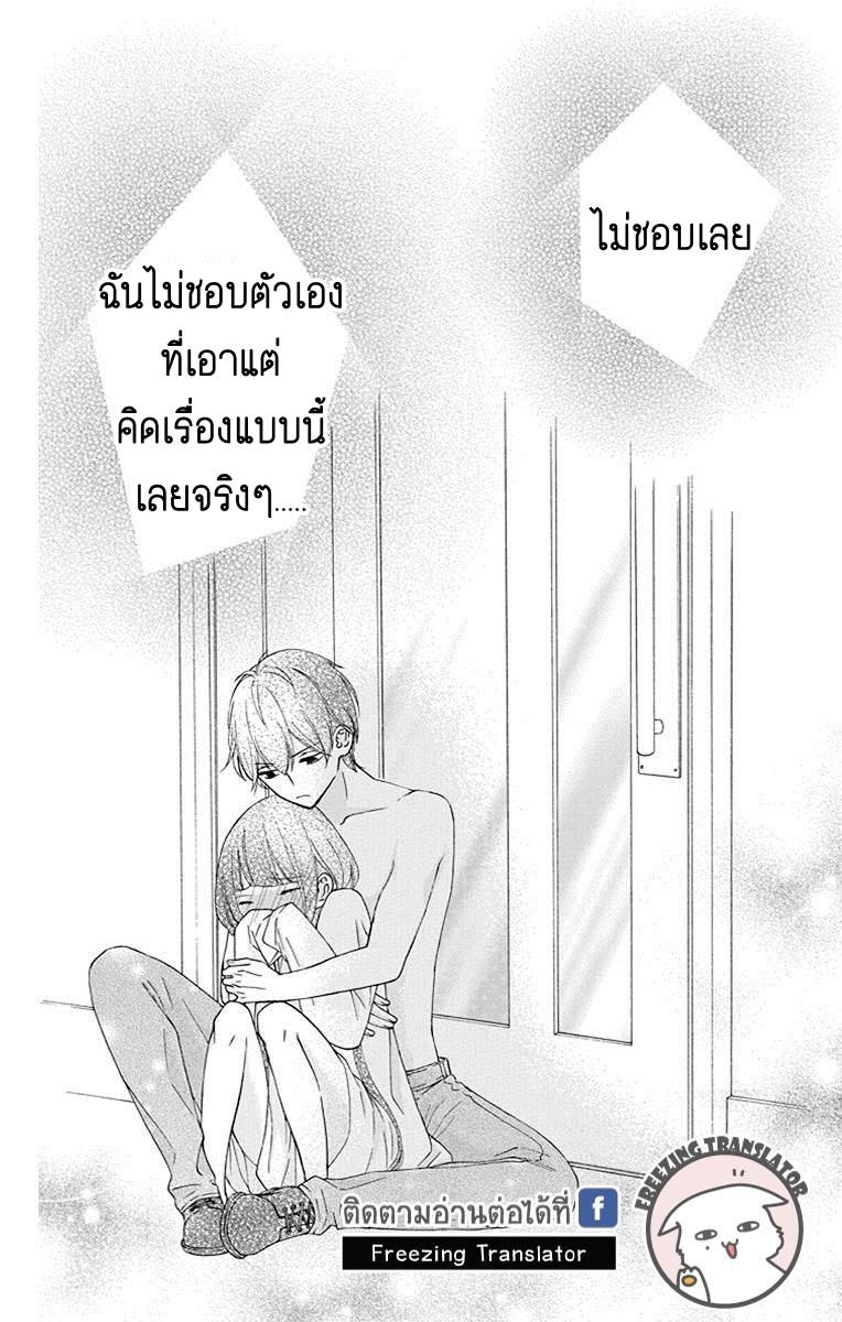 Saiouji Kyoudai ni Komarasareru no mo Warukunai ตอนที่ 7 TH แปลไทย