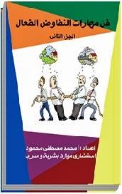 كتاب فن مهارات التفاوض الفعال (الجزء الثاني)