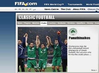 ΑΠΟΘΕΩΝΕΙ ΤΟΝ ΠΑΝΑΘΗΝΑΙΚΟ Η FIFA!