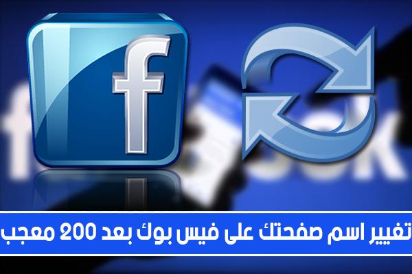طريقة تغيير اسم صفحتك على الفيس بوك بعد تجاوزها لـ200 معجب بعد التحديث الجديد من فيسبوك