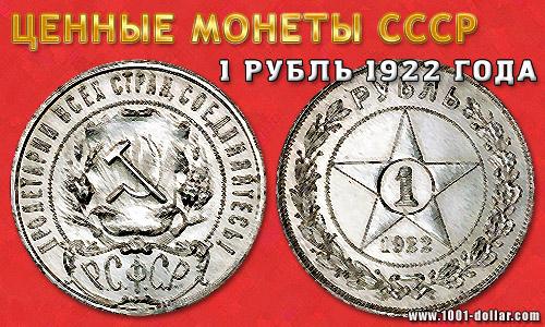 Монета СССР: 1 рубль 1922 года (серебро)