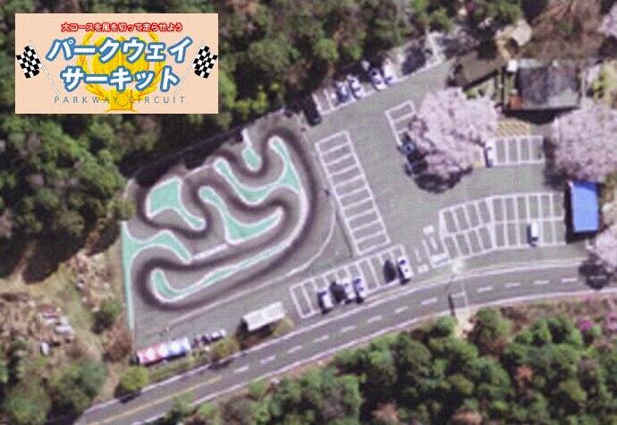 嵐山・高雄パークウェイRCサーキット