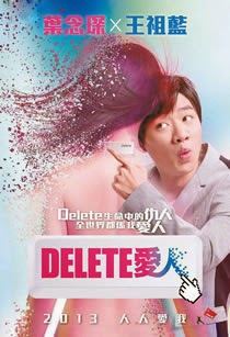 Delete愛人 (Delete My Love)  poster