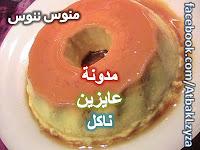 طريقة عمل كريم كراميل بيتى كامل بدون عبوة بالصور والخطوات من مطبخ الشيف منى عبد المنعم