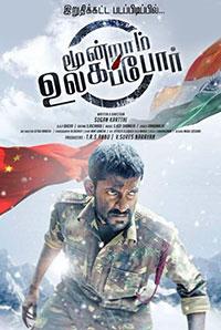 Watch Moondraam Ullaga Por (2016) DVDScr Tamil Full Movie Watch Online Free Download