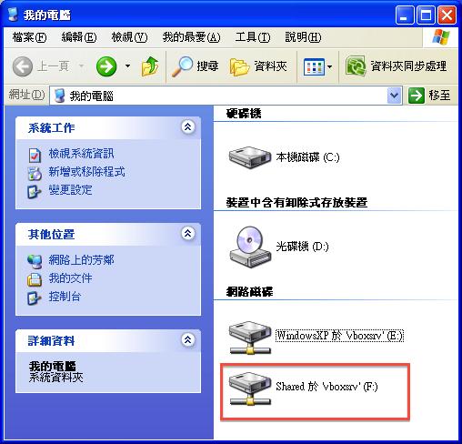 Windows XP 的「我的電腦」