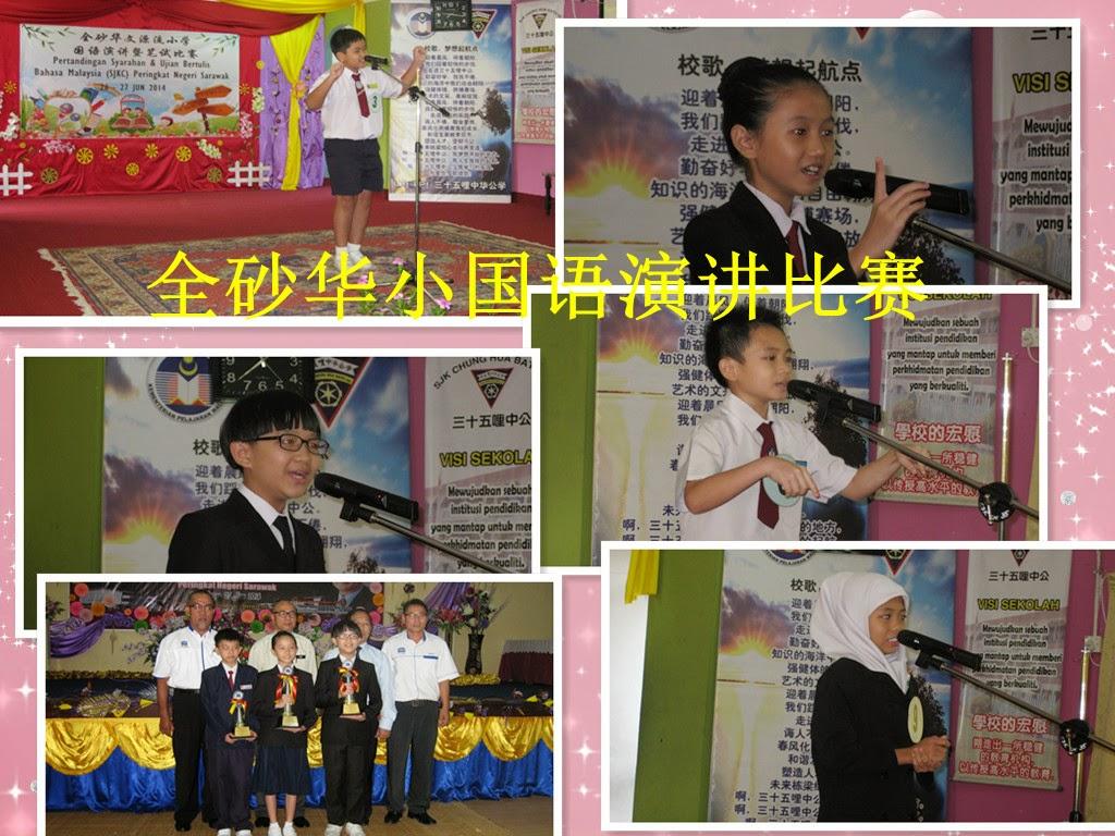 Pertandingan Syarahan Dalam Bahasa Malaysia SJKC Peringkat Negeri Sarawak