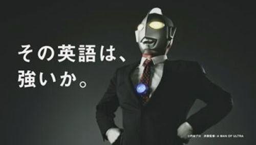 ultraman mempromosikan tes TOEIC di Jepang