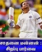 Sirappu Paarvai | Sachin Tendulkar | Dt 16-11-13