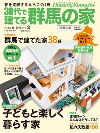 群馬の家 vol.3 表紙