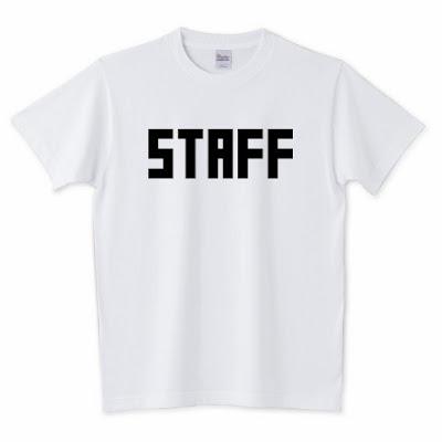 Pixel Party Boy「誰でもスタッフ」5.6オンスTシャツ(Printstar)| T-SHIRTS TRINITY