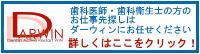 歯科医師・歯科衛生士 求職者登録ページ
