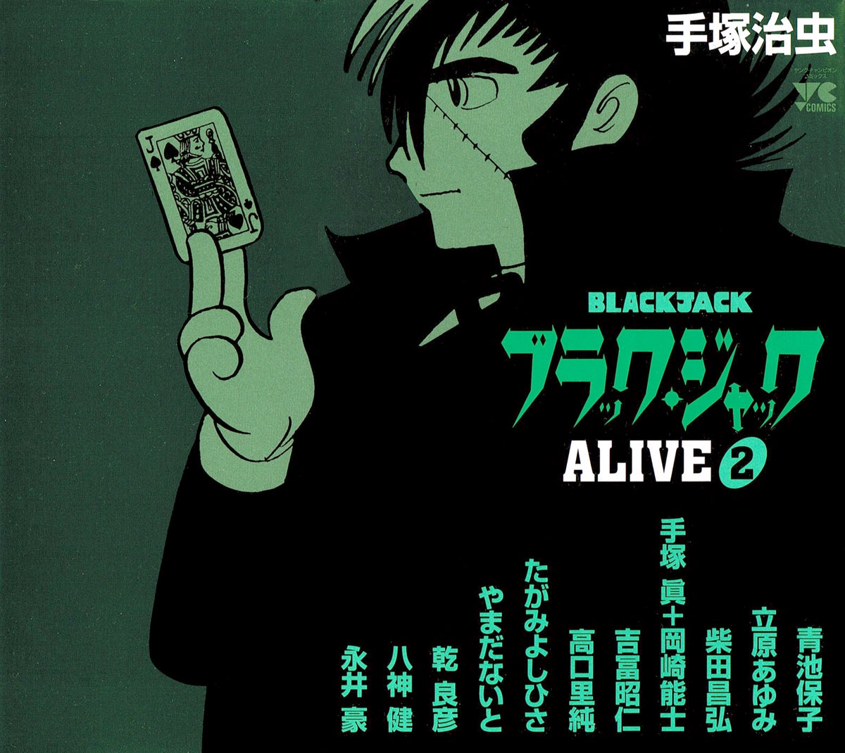 Blackjack final chapter