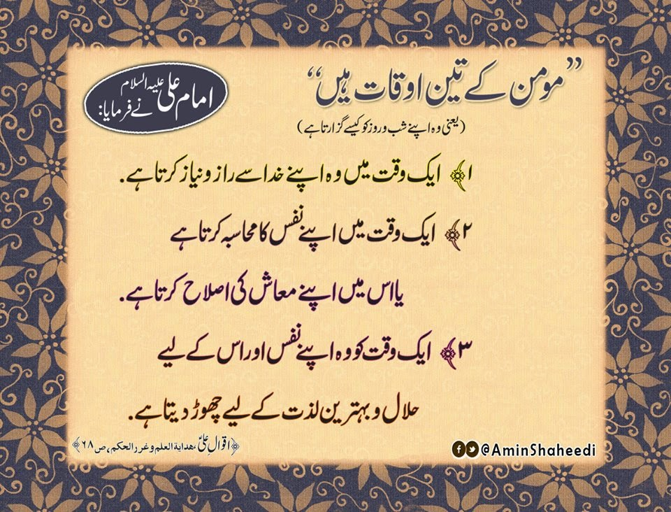 Sayings of Ahlebait