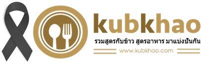 kubkhao.com รวมสูตรอาหารทุกชนิด