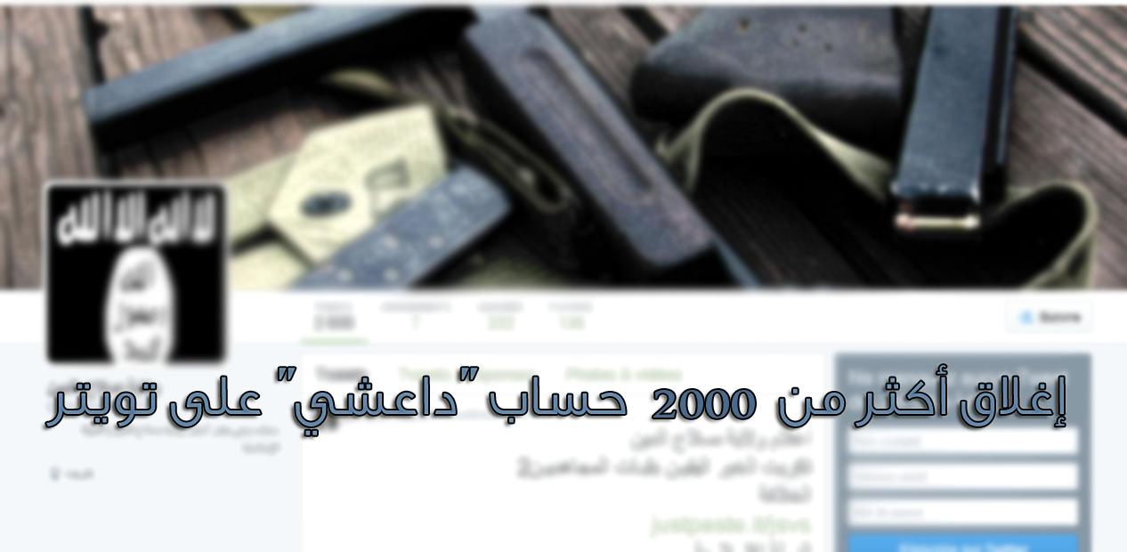 إغلاق أكثر من 2000 حساب ''داعشي'' على تويتر