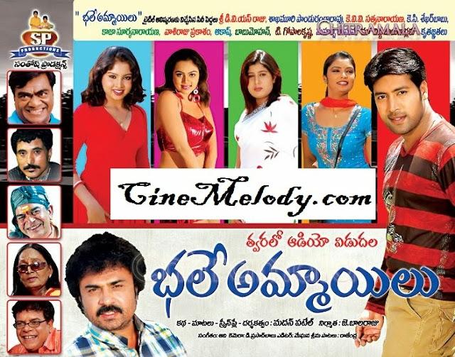 Bhale Ammayilu  Telugu Mp3 Songs Free  Download  2008