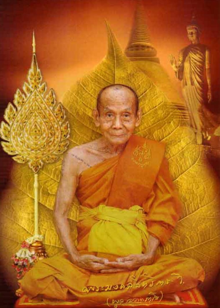 LP Poon Wat Pailom