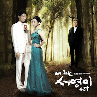 My Daughter Seo Young OST K-Drama