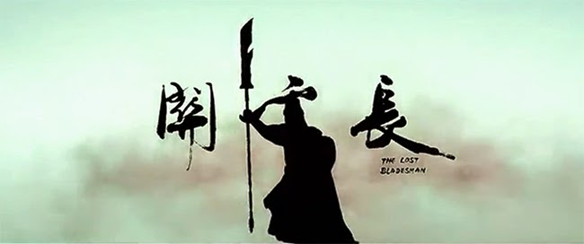 "Silhouette of Guan Yu against Mandarian calligraphy of ""Lost Bladesman"" title."