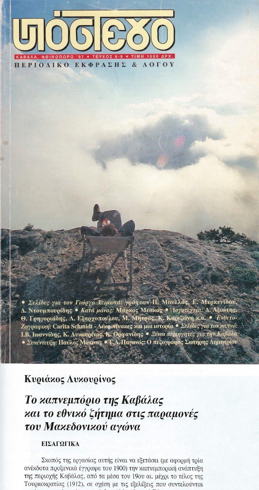 Το καπνεμπόριο της Καβάλας και το εθνικό ζήτημα στις παραμονές του Μακεδονικού Αγώνα, σελ. 95-133