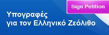 Υπογραφές για τον Ελληνικό Ζεόλιθο.