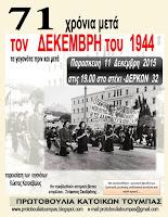 ΕΚΔΗΛΩΣΗ ΓΙΑ ΤON ΔΕΚΕΜΒΡH ΤΟΥ 1944