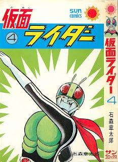 仮面ライダー 第01-04巻 [Kamen Rider vol 01-04]