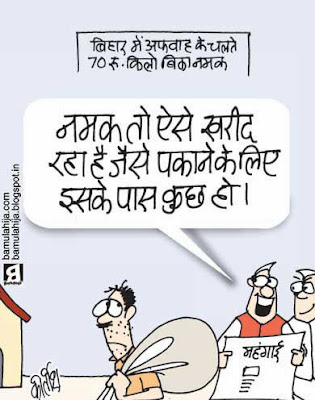 poverty cartoon, common man cartoon, mahangai cartoon, inflation cartoon, dearness cartoon, cartoons on politics, indian political cartoon