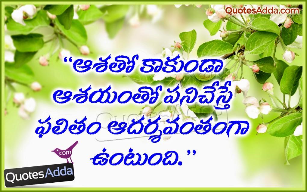 life-goal-quotations-telugu-nice-quotes