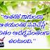 Life Goal Quotations in Telugu Language