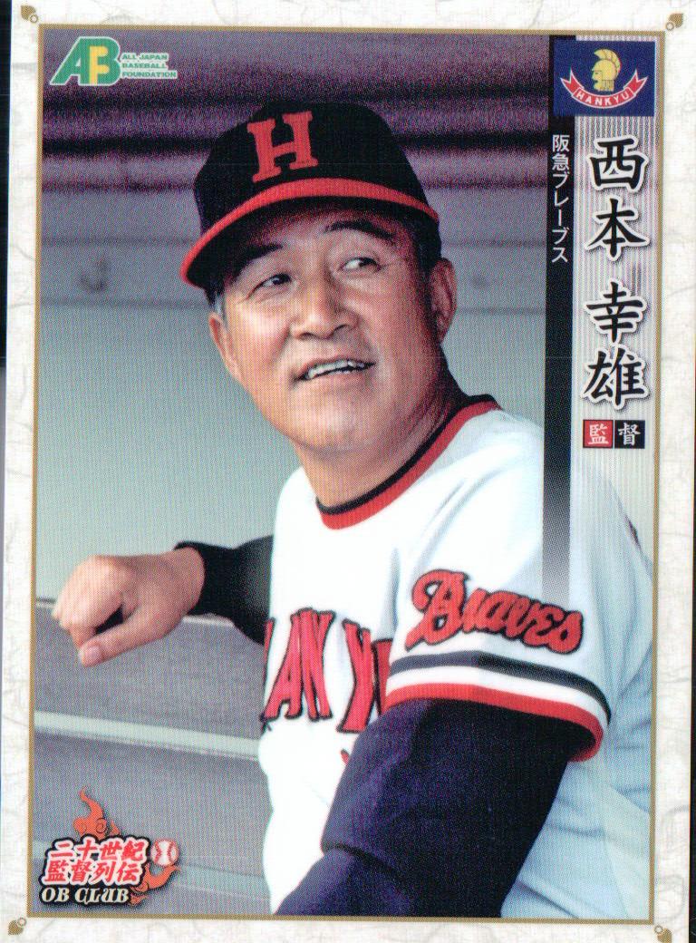 Yukio Nishimoto Net Worth