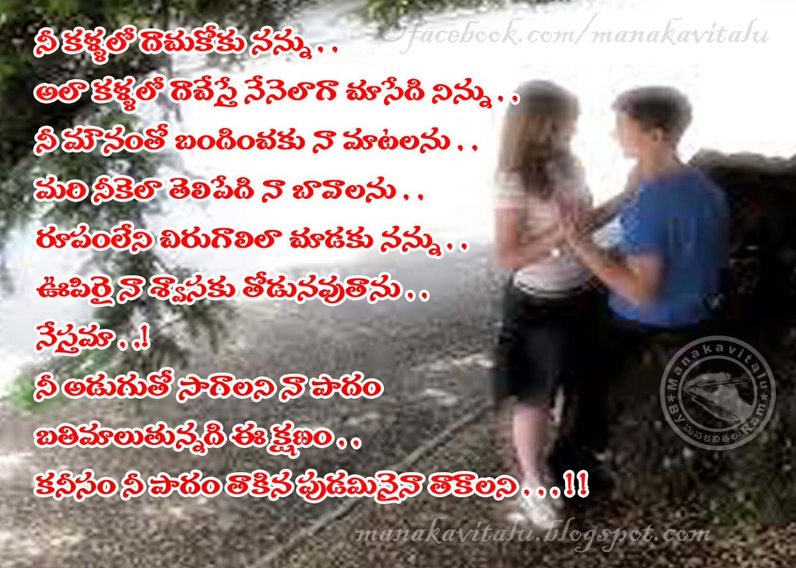 telugu love kavitha on images